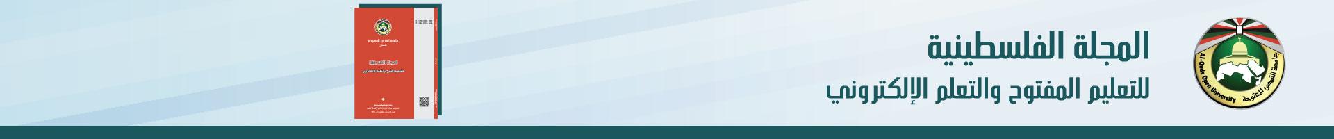 المجلة الفلسطينية للتعليم المفتوح والتعلم الإلكتروني