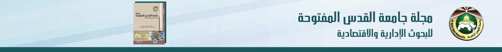 مجلة جامعة القدس المفتوحة للأبحاث والدراسات الإدارية والاقتصادية
